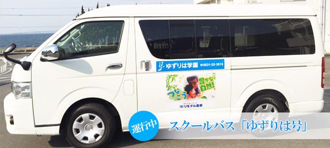 豊橋・田原スクールバス