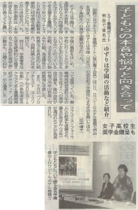 0005_子どもらの本音や悩みと向き合って(東愛知新聞)20130418