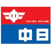 中日新聞3