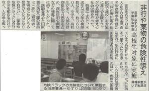 0012_非行や薬物の危険性訴え(東愛知新聞)20150621
