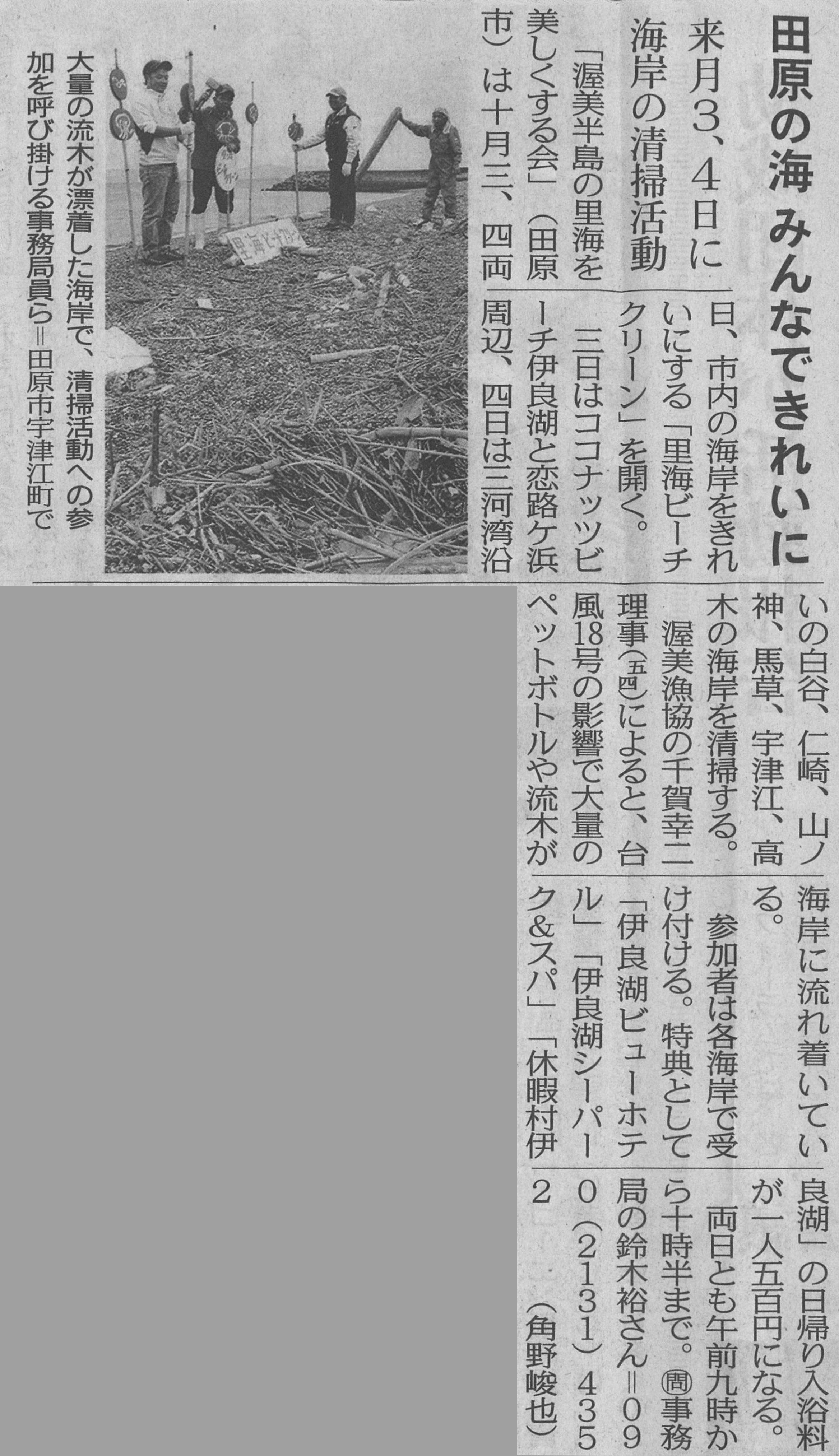 017_田原の海 みんなできれいに(中日新聞)20150925