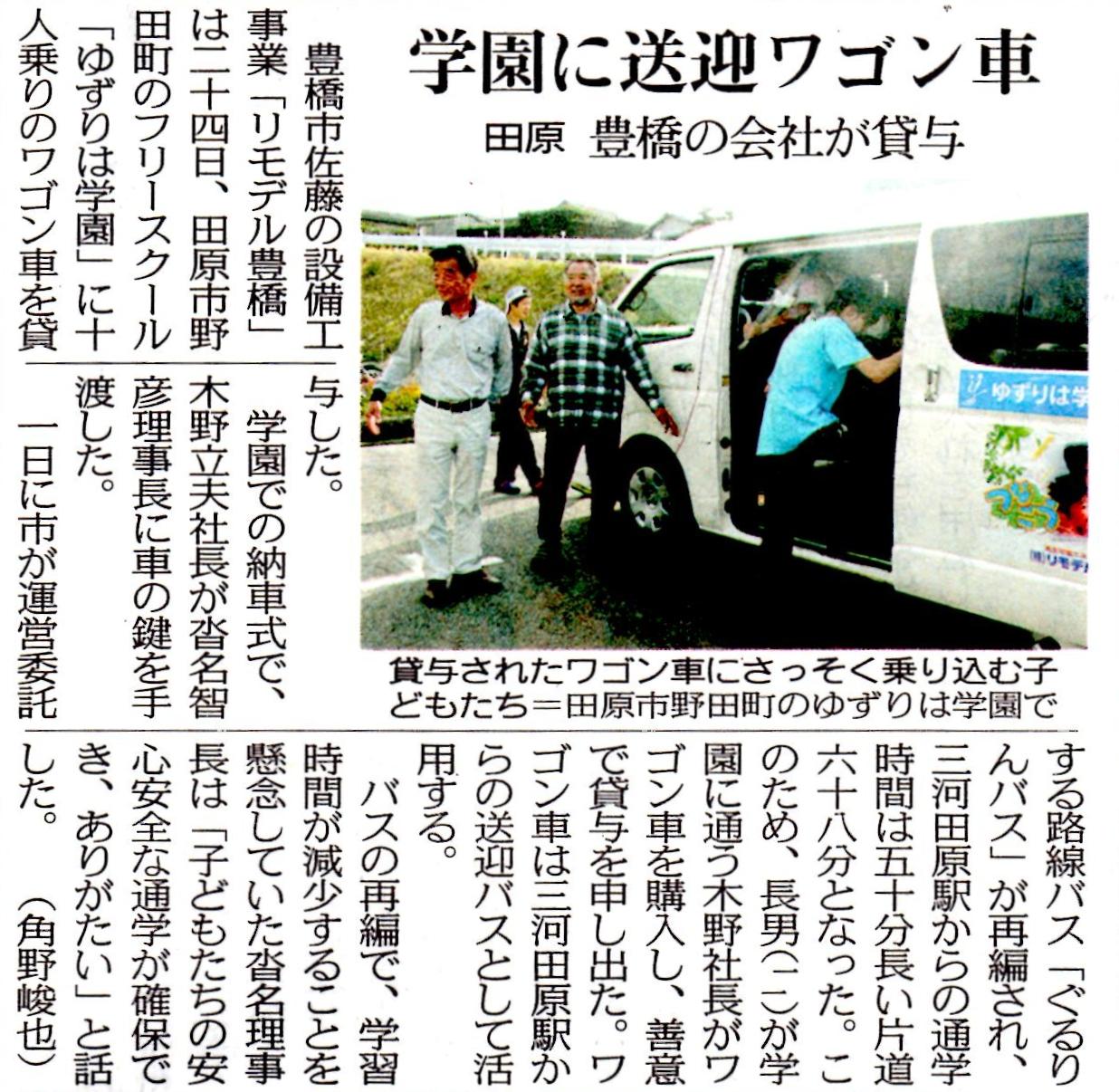 021_学園に送迎ワゴン車(中日新聞)20151025