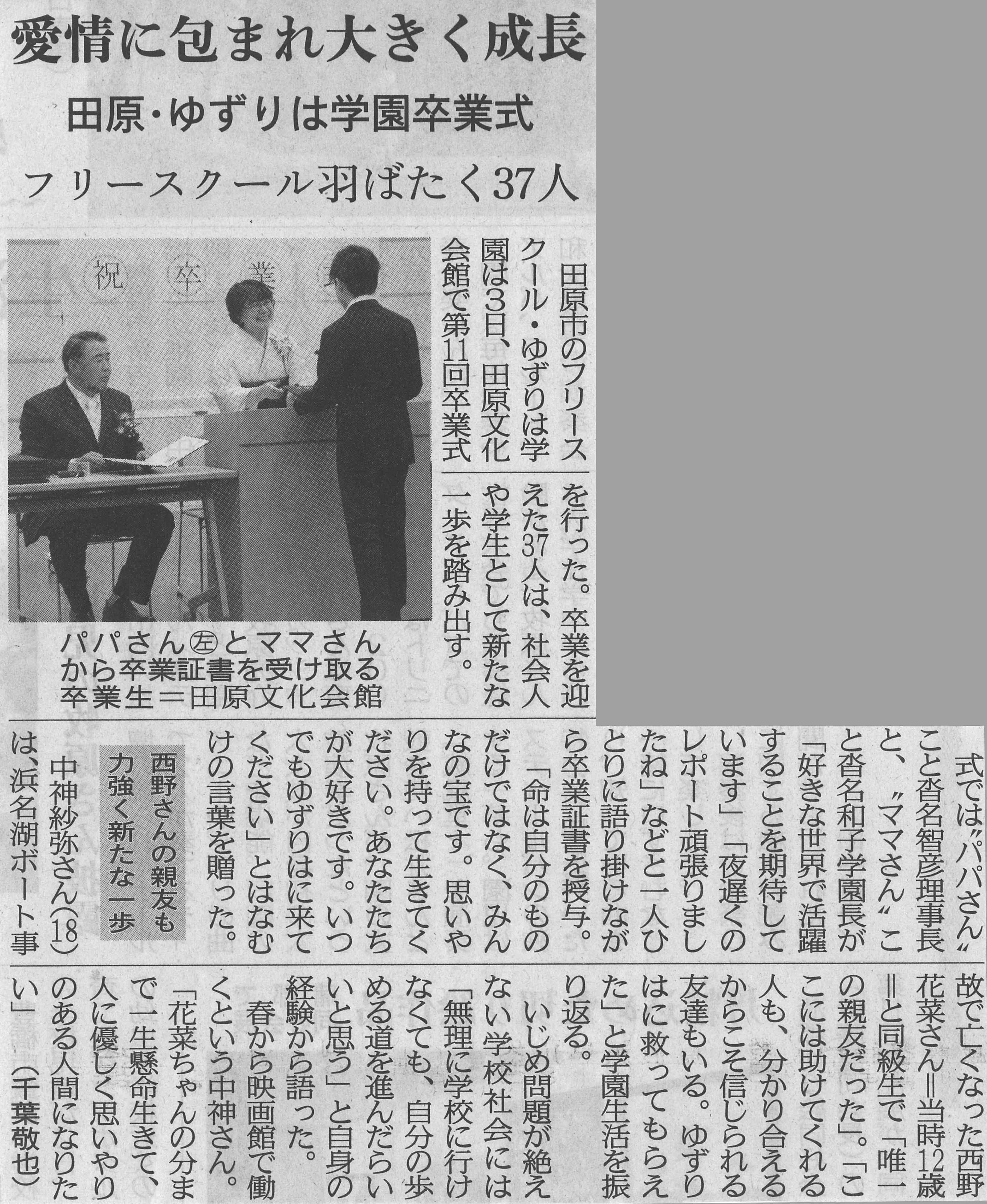 026_ 東愛知新聞掲載「愛情に包まれ大きく成長」