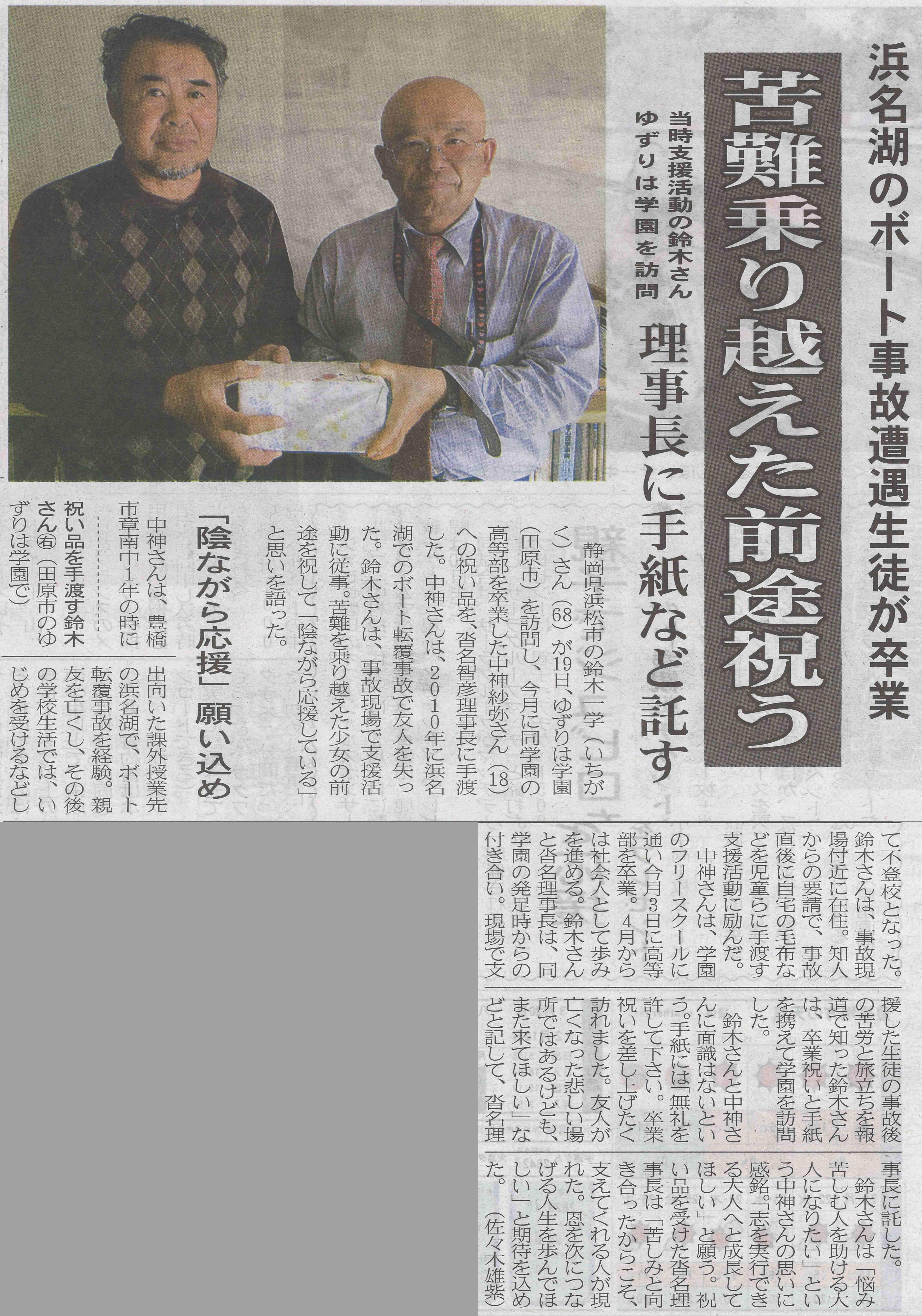 029_ 東日新聞掲載「苦難乗り越えた前途祝う」