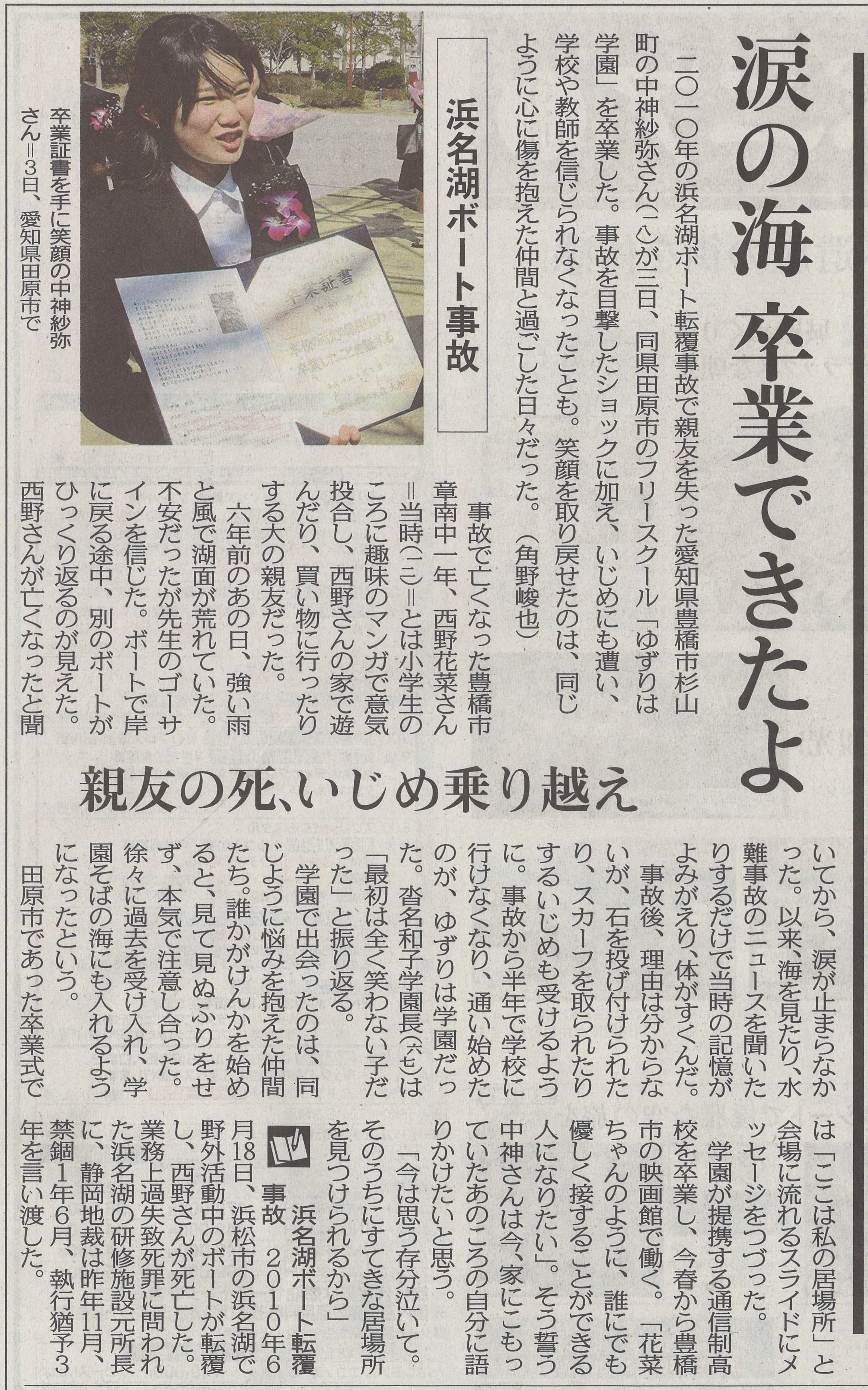 027_ 中日新聞掲載「涙の海 卒業できたよ」
