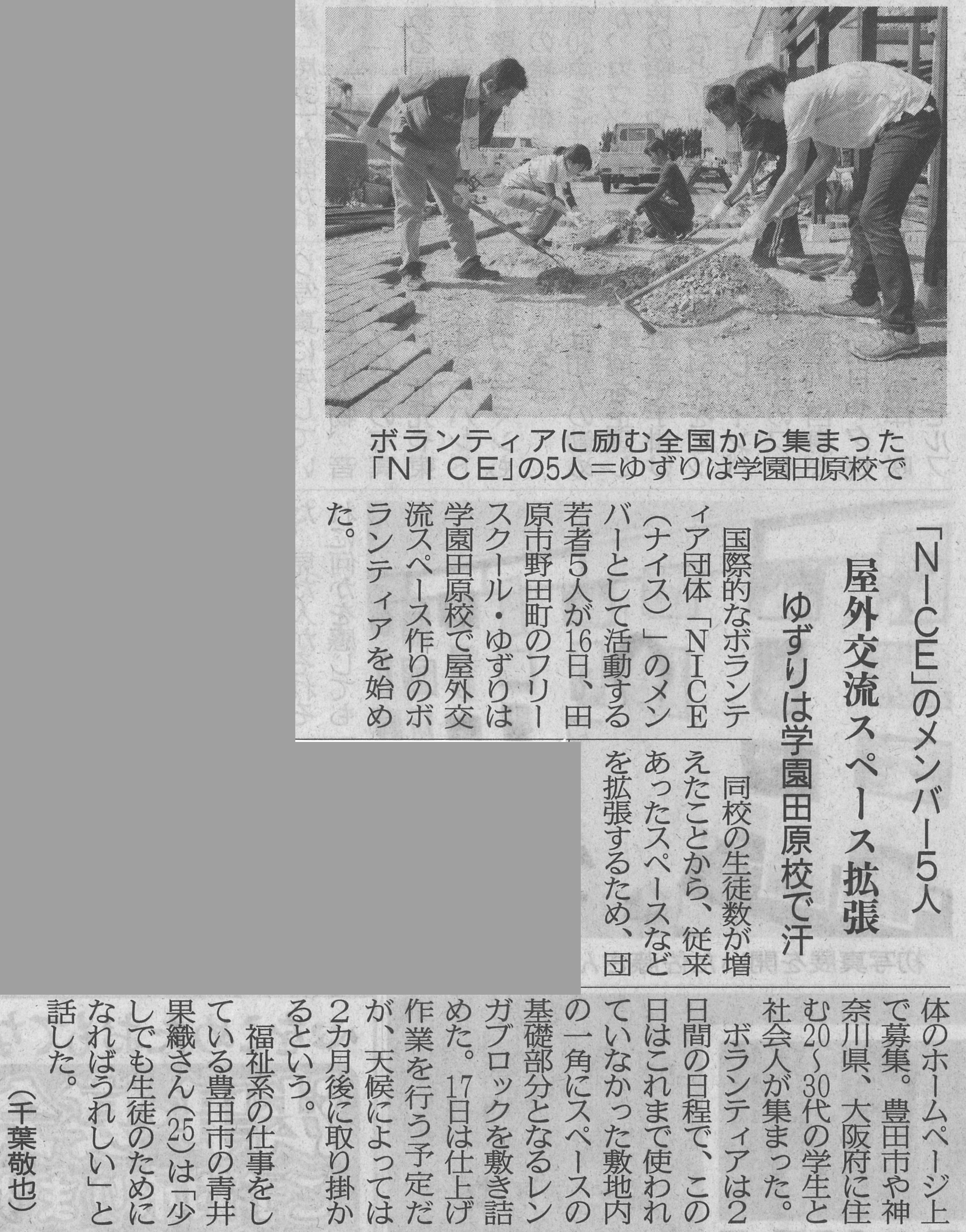 032_東愛知新聞掲載「『NICE』のメンバー5人屋外交流スペース拡張」