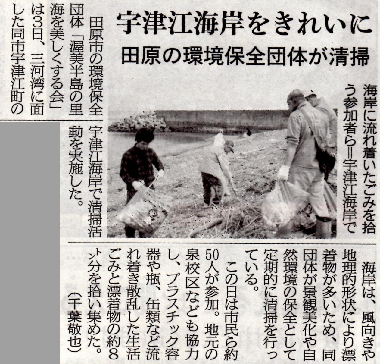 030_東愛知新聞掲載「宇津江海岸をきれいに」