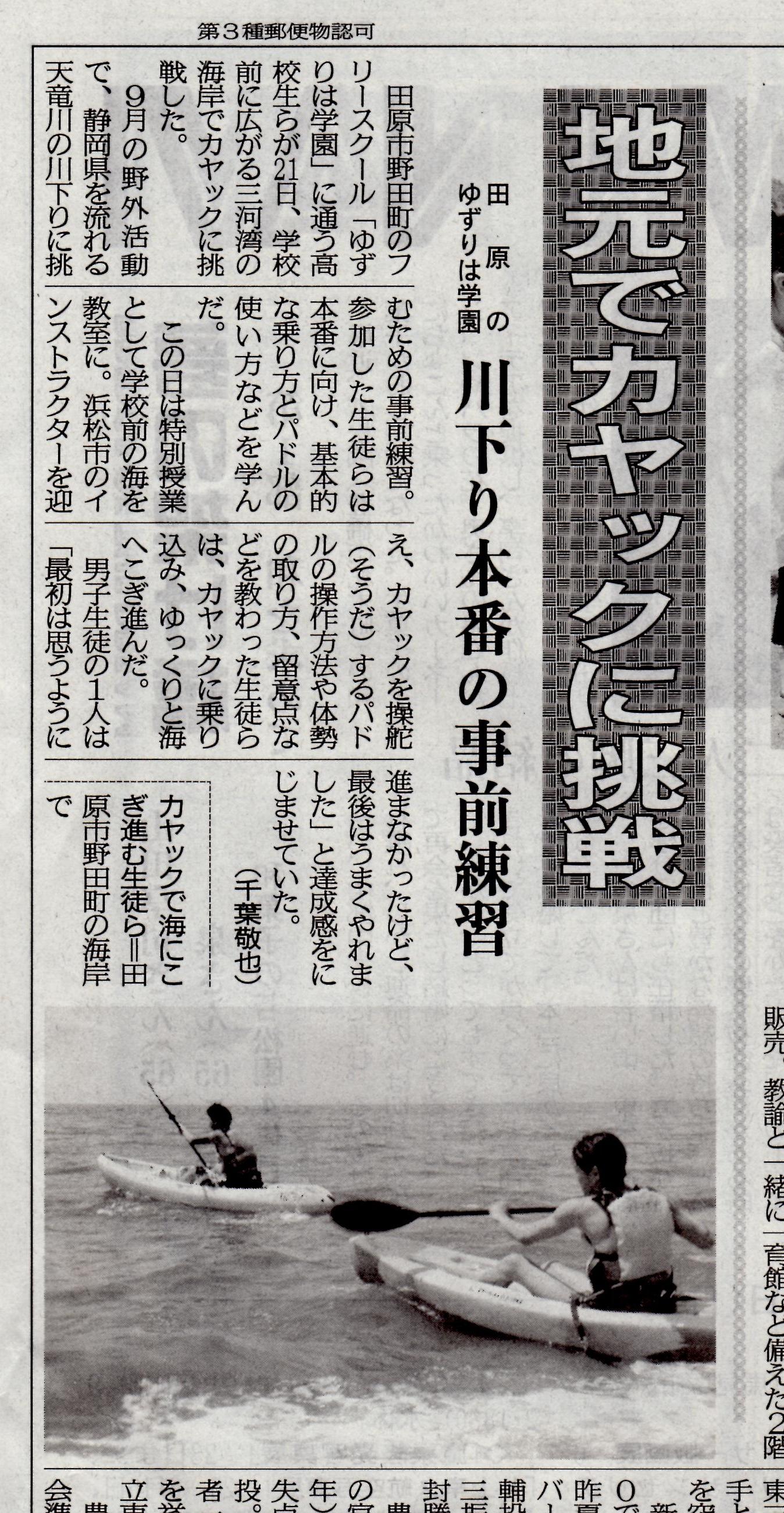034_東愛知新聞掲載「地元でカヤックに挑戦」
