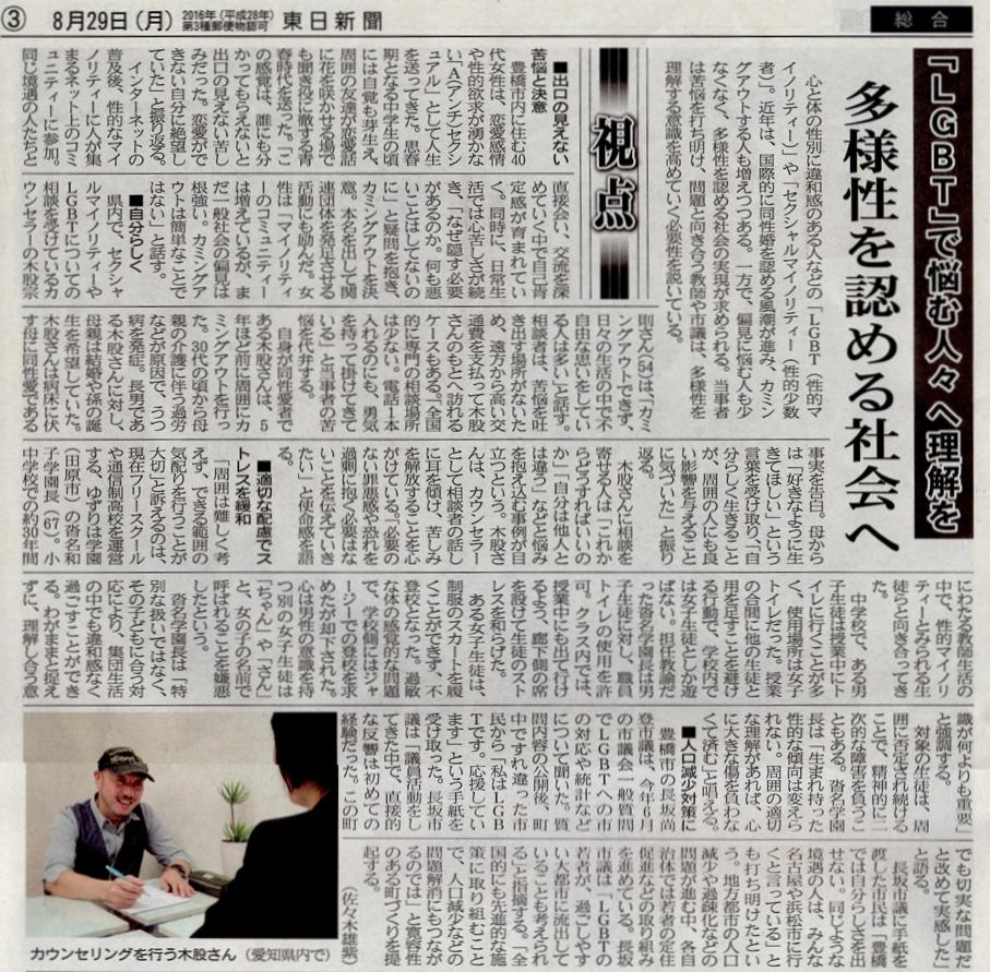 036_東日新聞新聞掲載「多様性を認める社会へ」