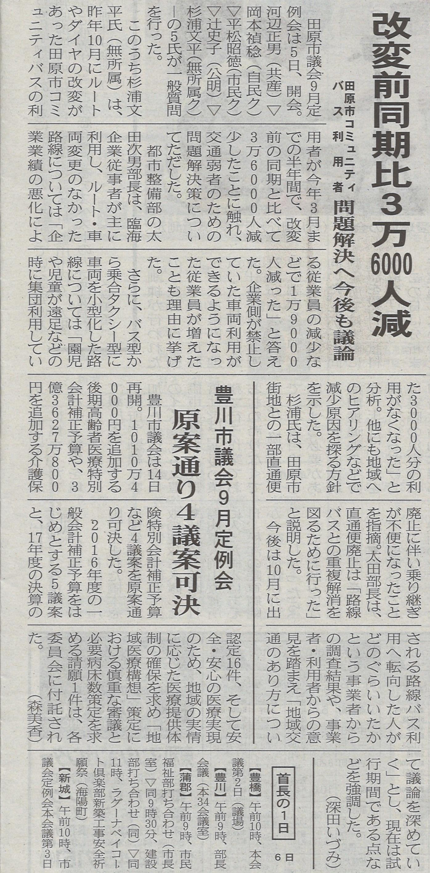 037_東日新聞新聞掲載「改変前同期比3万6千人減」