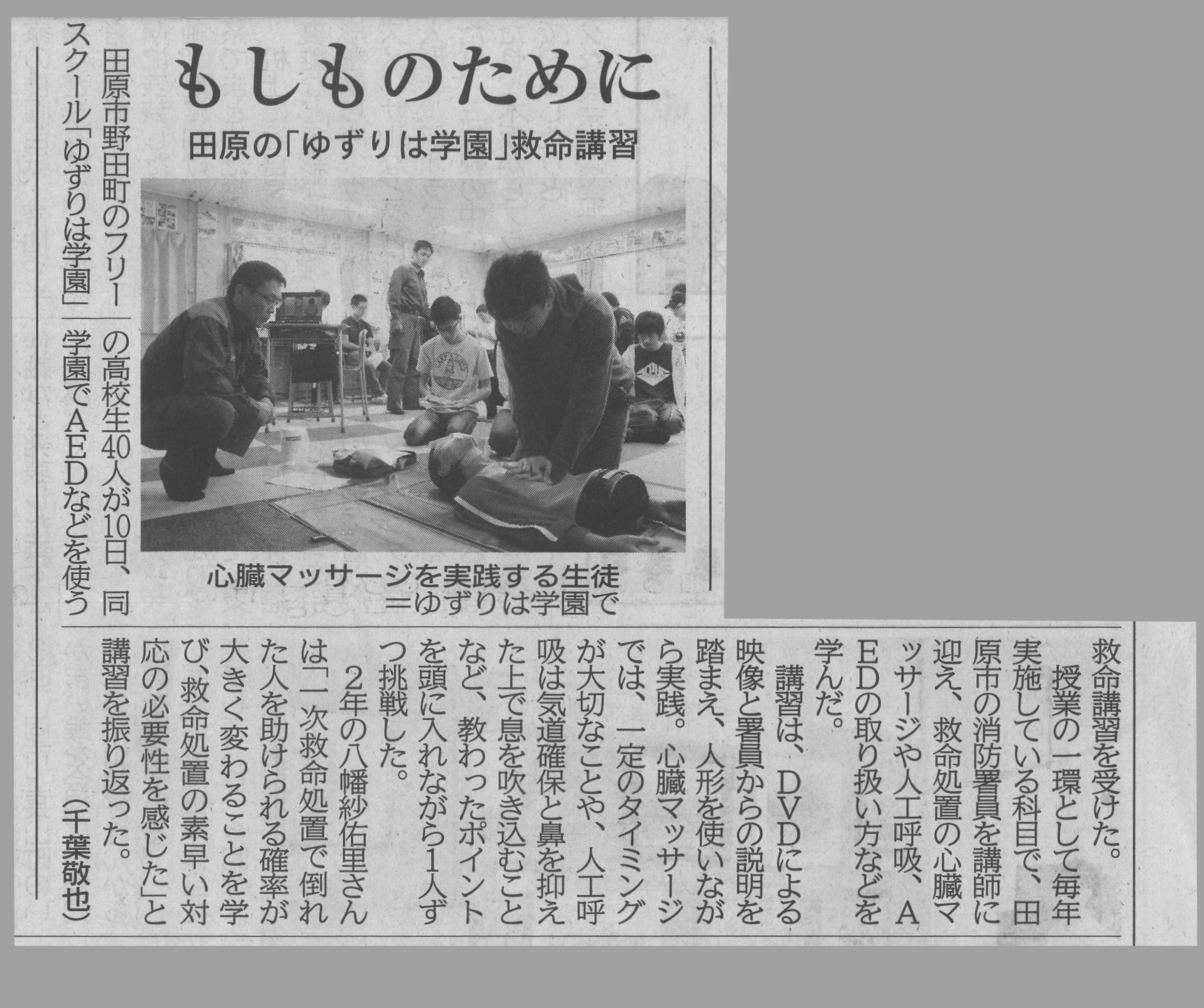 049_東愛知新聞掲載「もしものために」