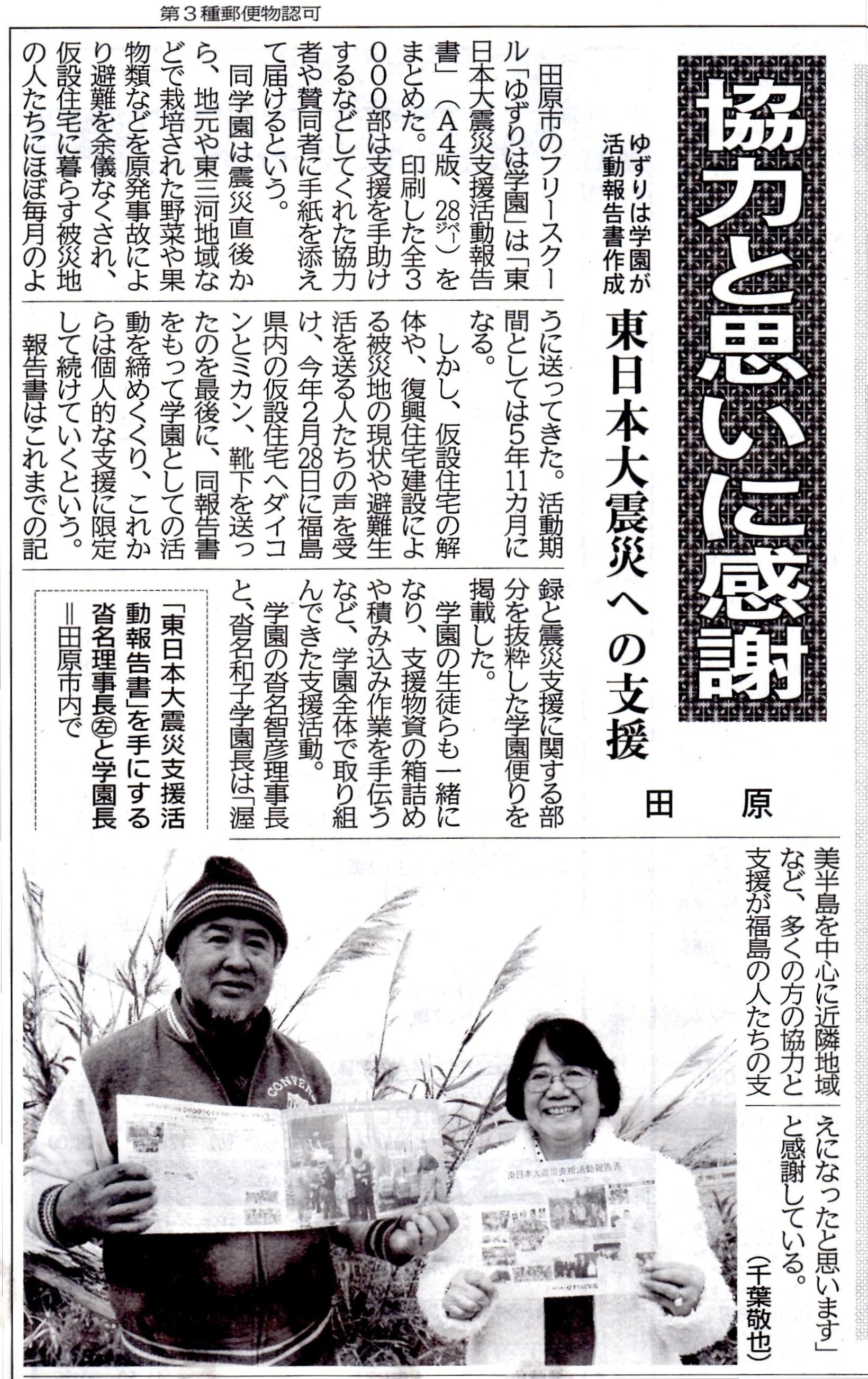 052_東日新聞掲載「協力と思いに感謝」