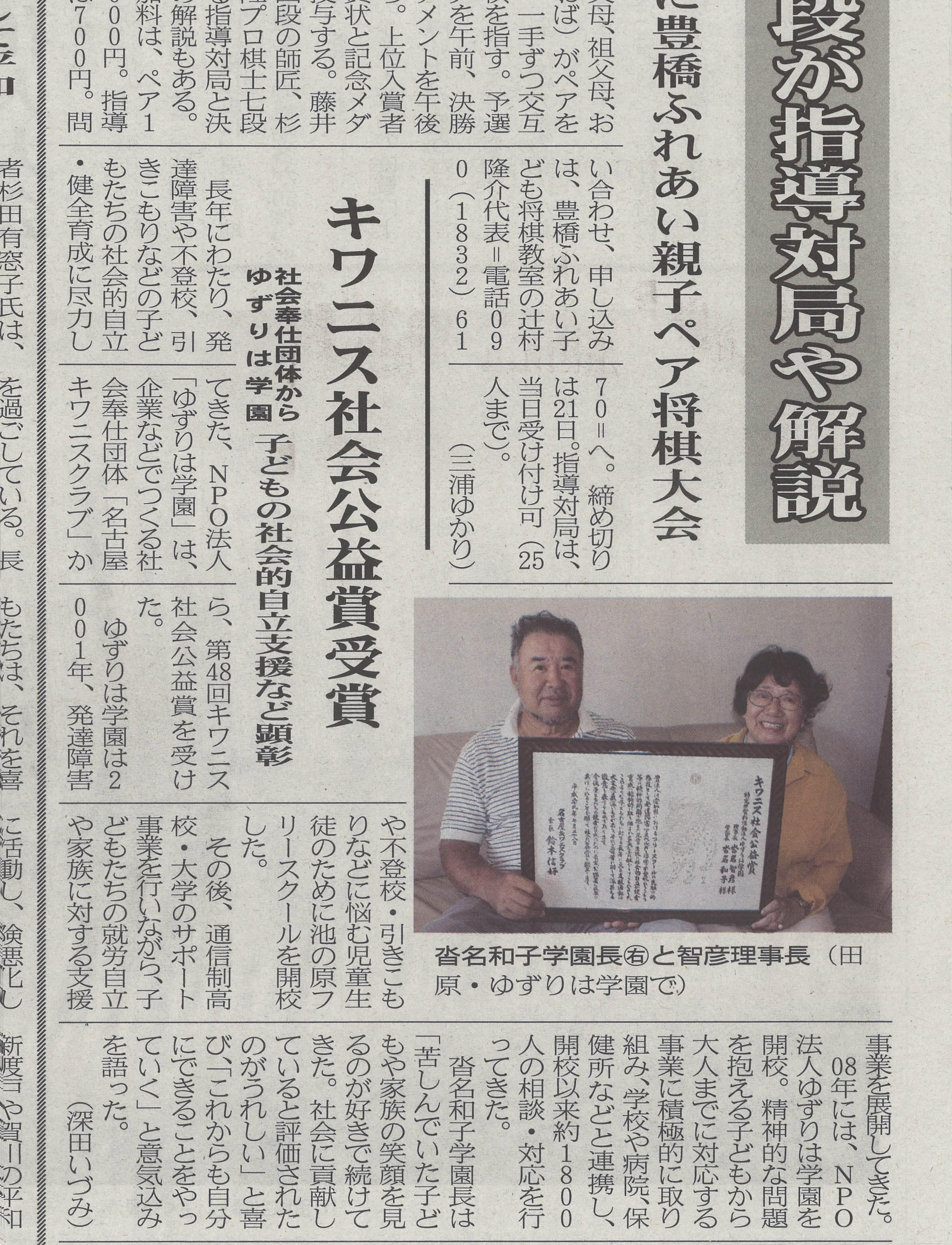 052_東日新聞掲載「キワニス社会公益賞受賞」