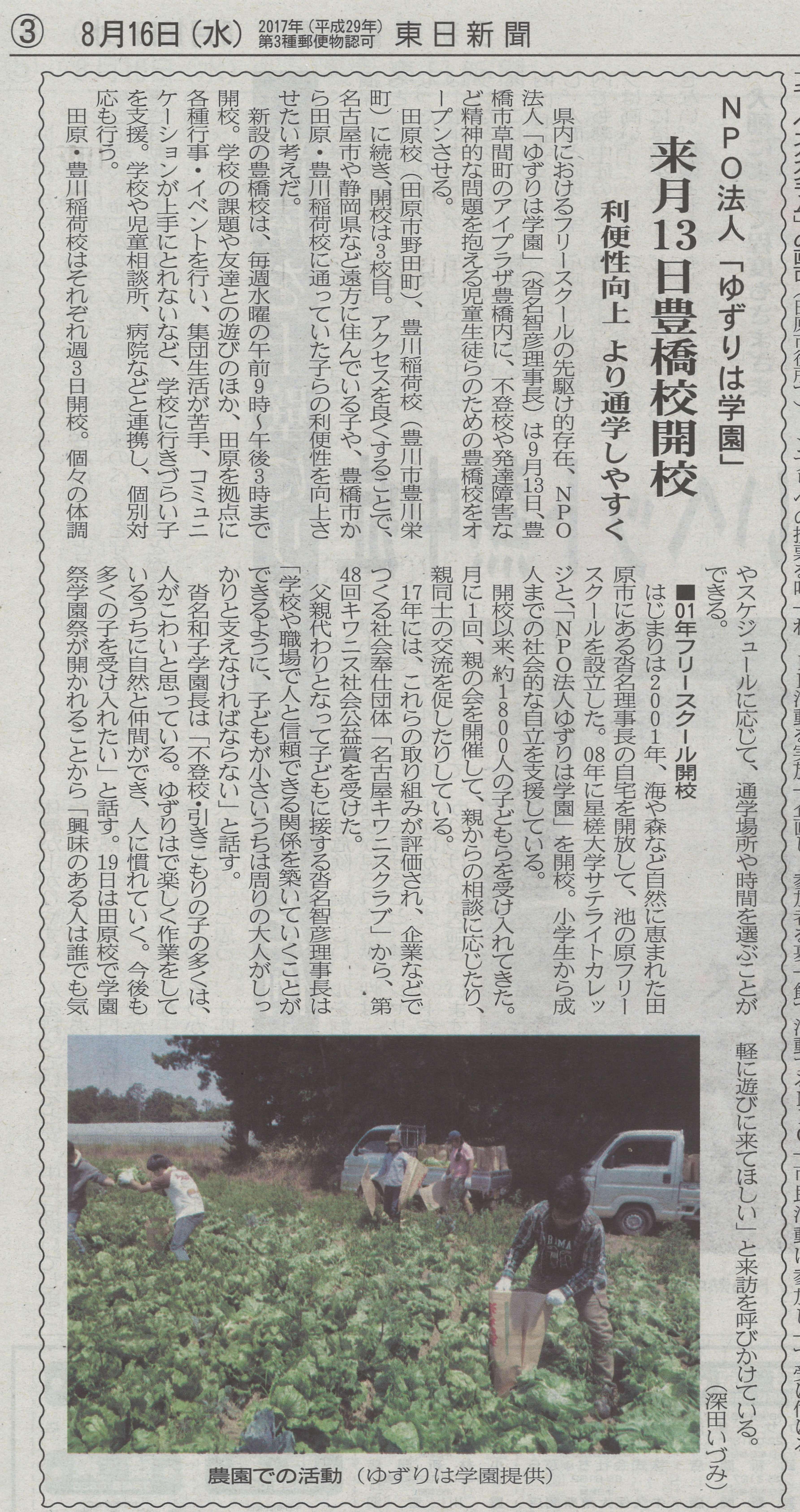 053_東日新聞掲載「来月13日豊橋校開校」