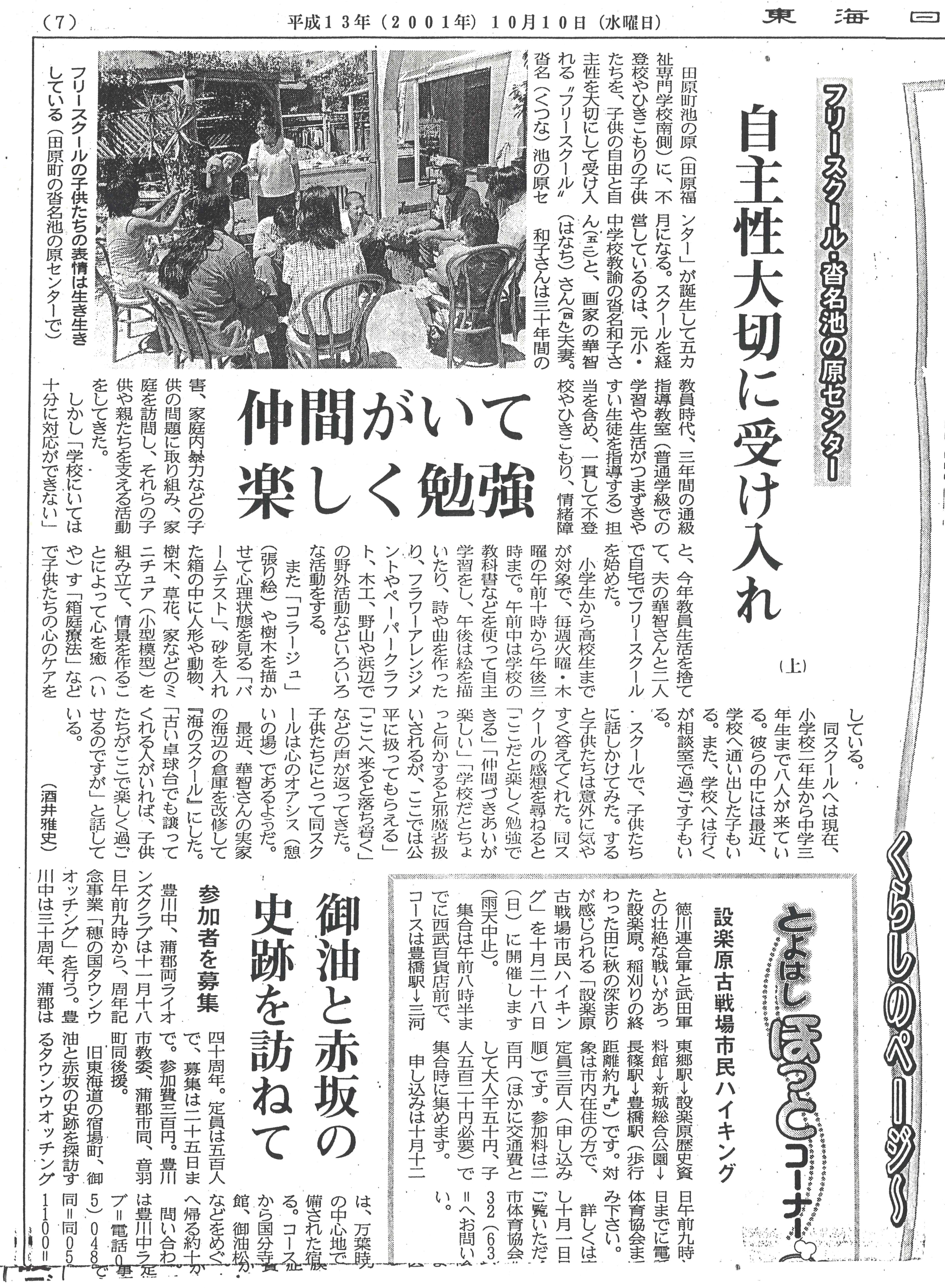 0001_自主性大切に受け入れ(東日新聞)20011010