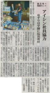 0003_アイシン社員協力(東日新聞)20111016