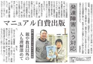 0004_発達障害こう対応(中日新聞)20130223