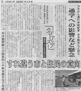 0011_通学への影響など懸念(東日新聞)20150518