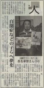 0002_自閉症などの子らへ夢を(東日新聞)20051229