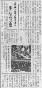 0014_ゆずりは学園が学園祭(東日新聞)20150823