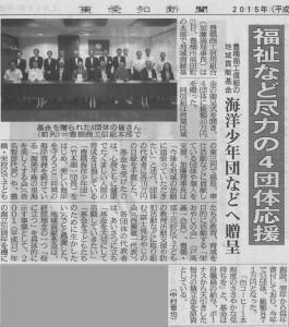 0013_福祉など尽力の4団体応援(東愛知新聞)20150822