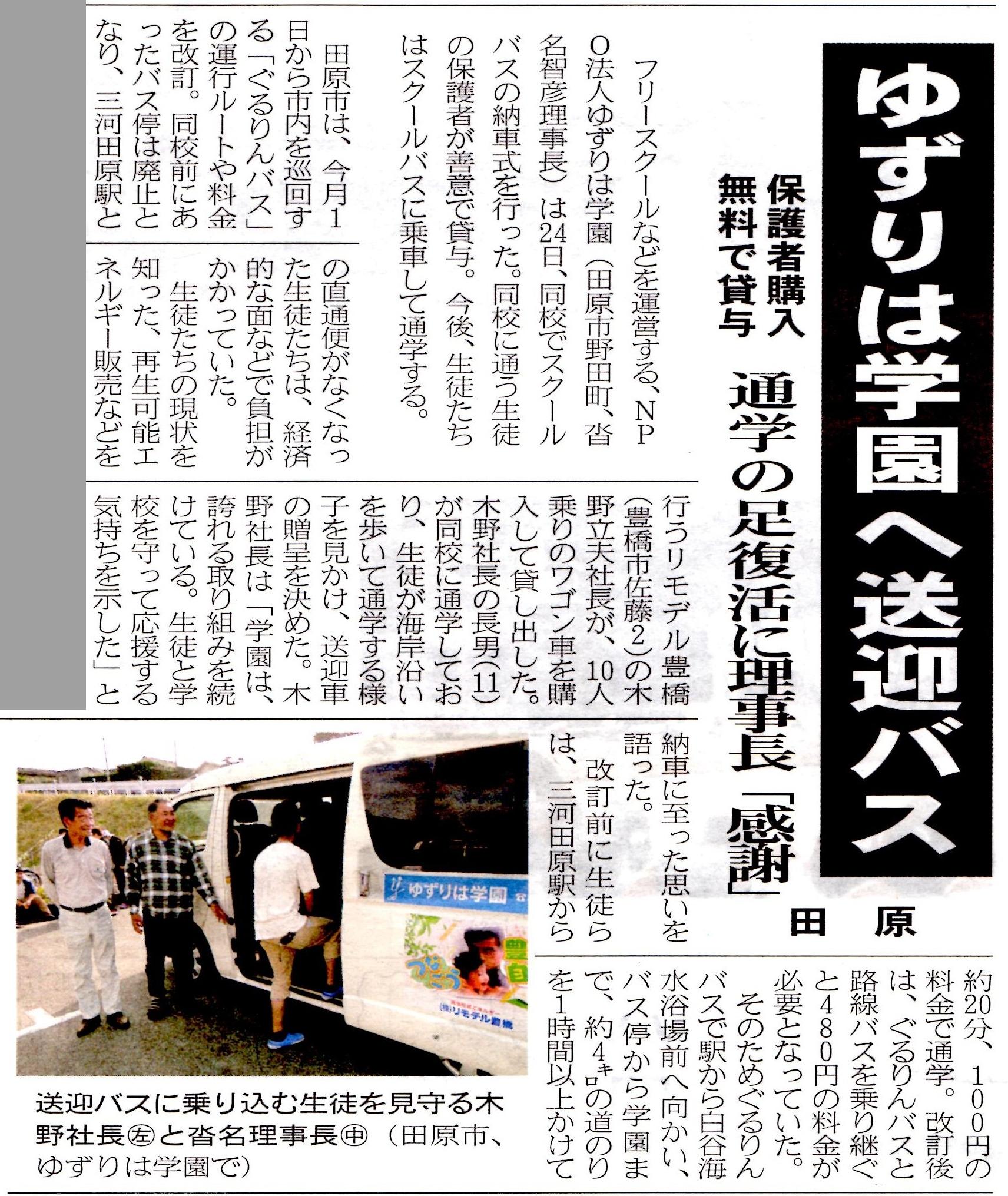 022_ゆずりは学園へ送迎バス(東日新聞)20151025