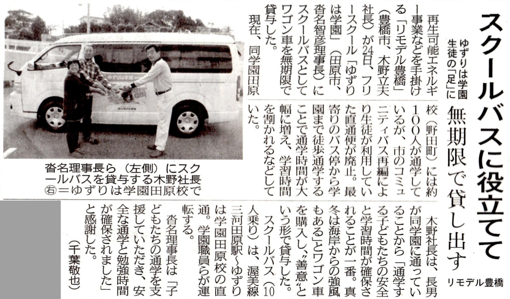 023_スクールバスに役立てて(東愛知新聞)20151025