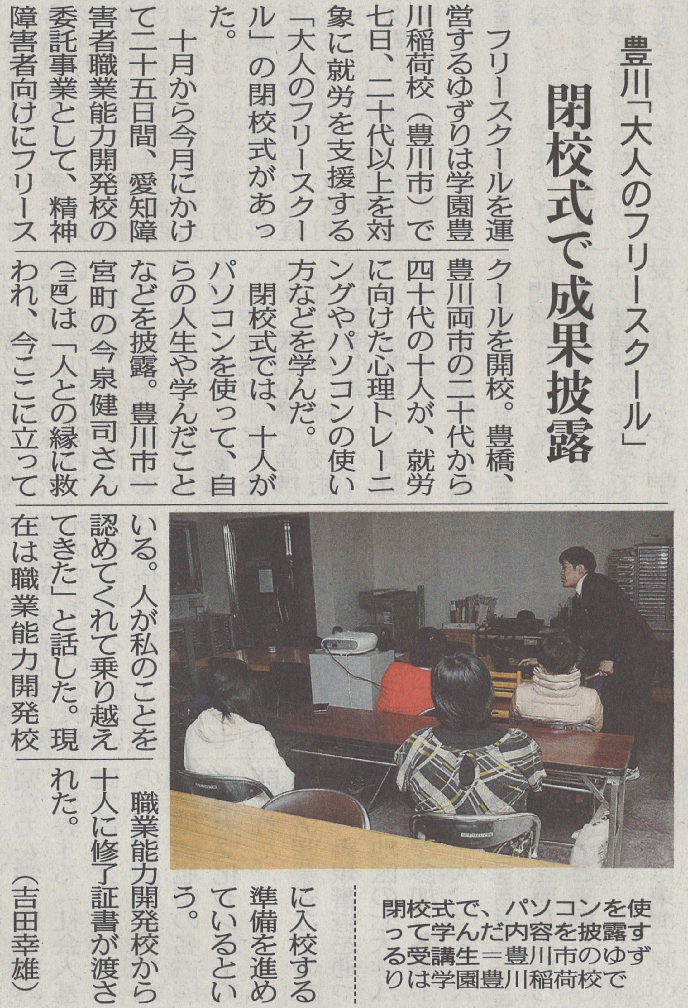 024_豊川「大人のフリースクール」成果披露(中日新聞)20151208