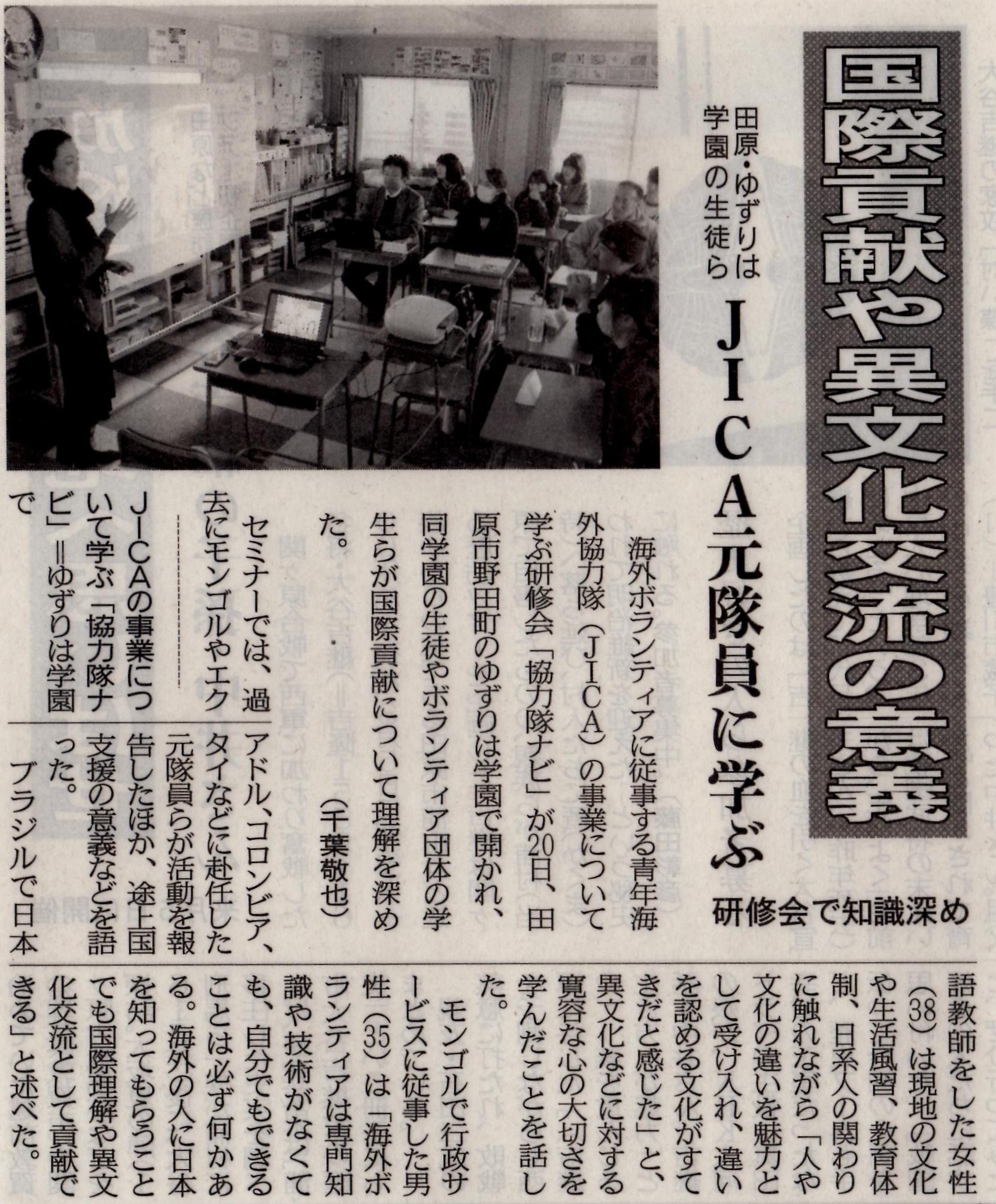2016年  2月21日   東愛知新聞掲載「国際貢献や異文化交流の意義」