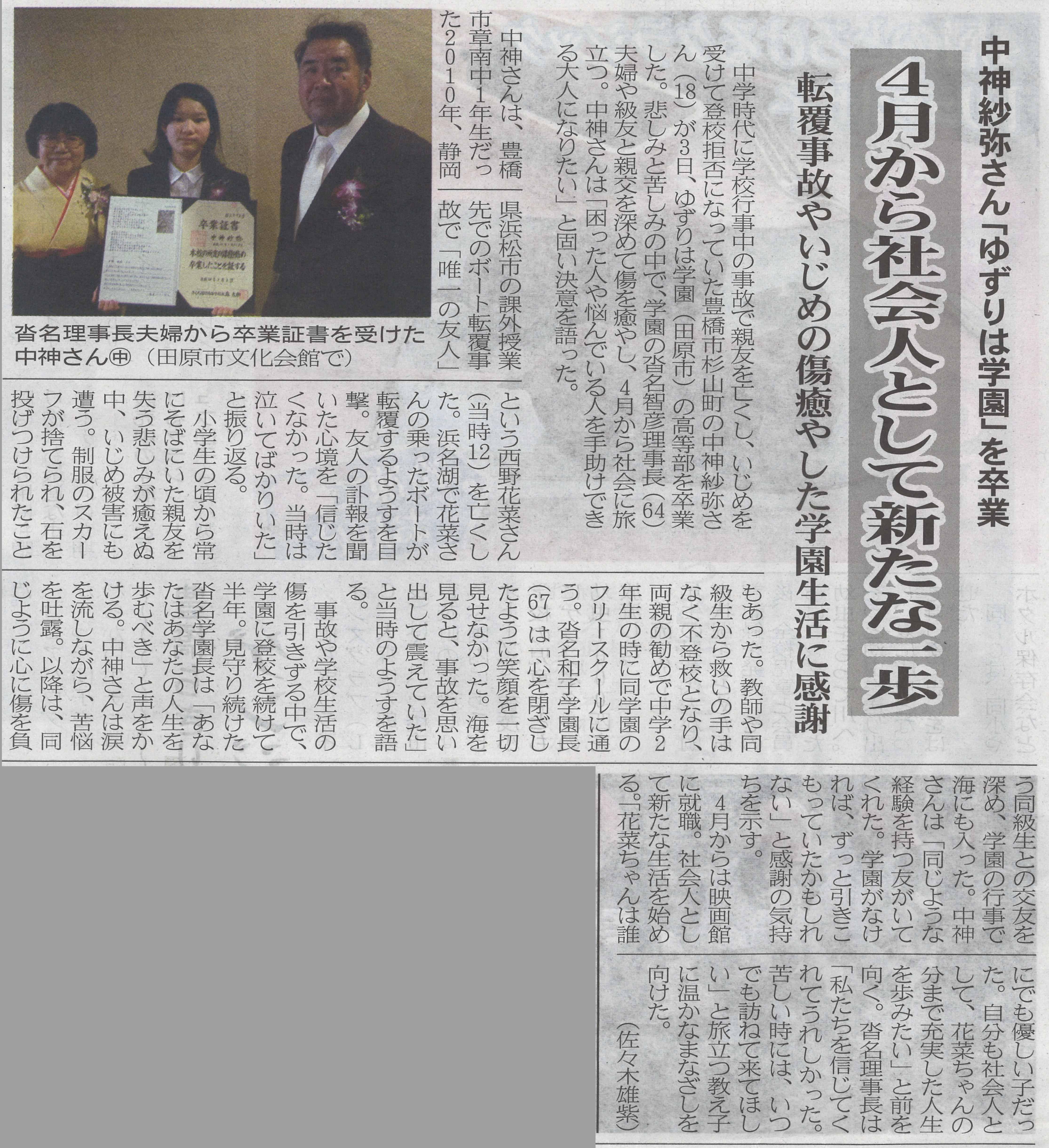 028_ 東日新聞掲載「4月から社会人として新たな一歩」