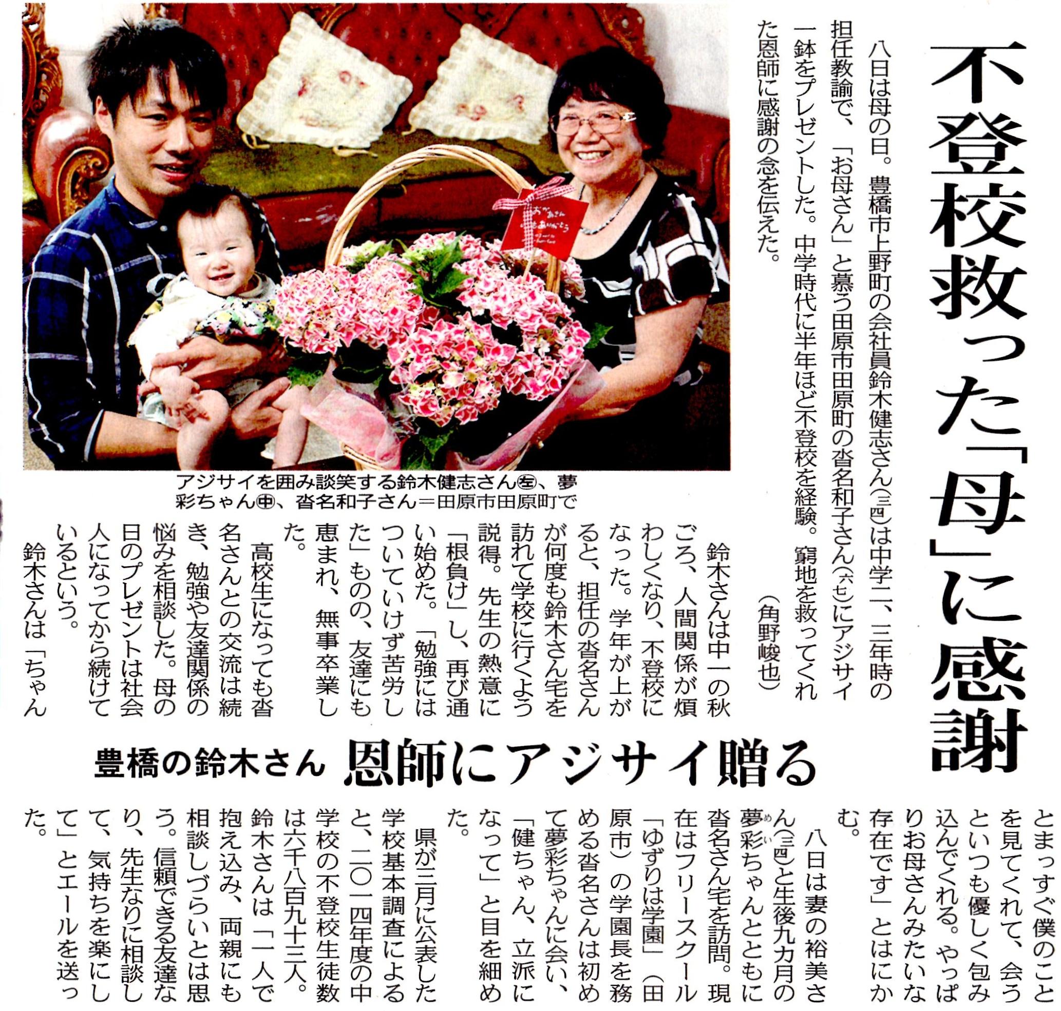 033_中日新聞掲載「不登校を救った『母』に感謝」