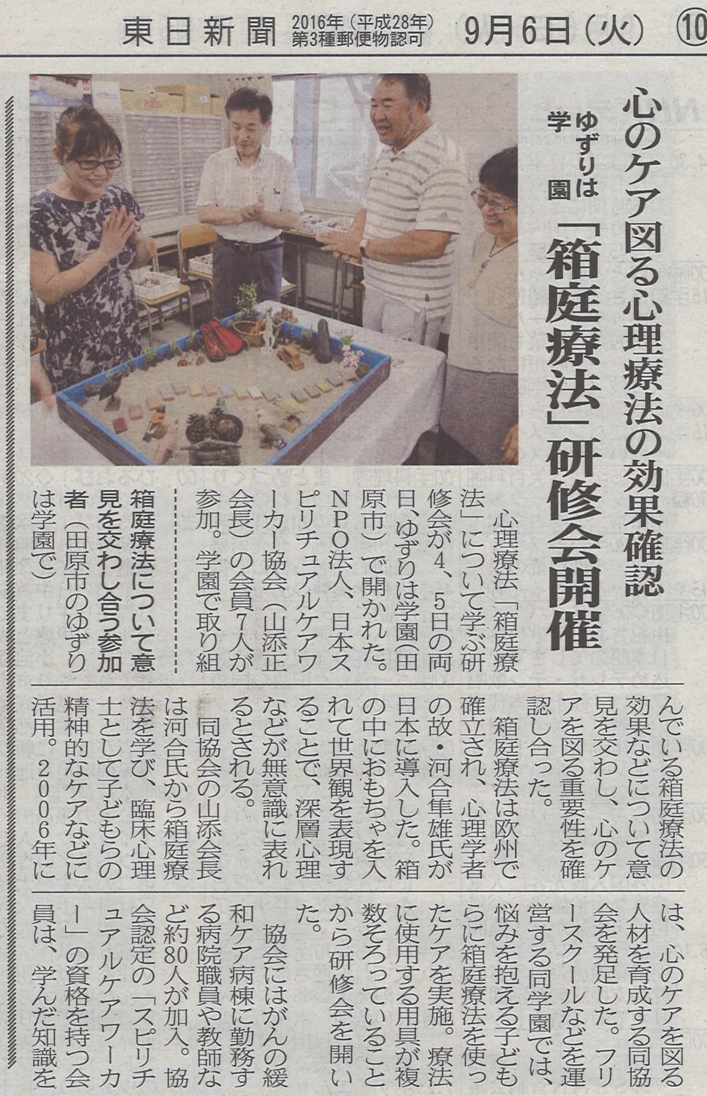 039_東日新聞新聞掲載「ゆずりは学園「箱庭療法」研修会開催」