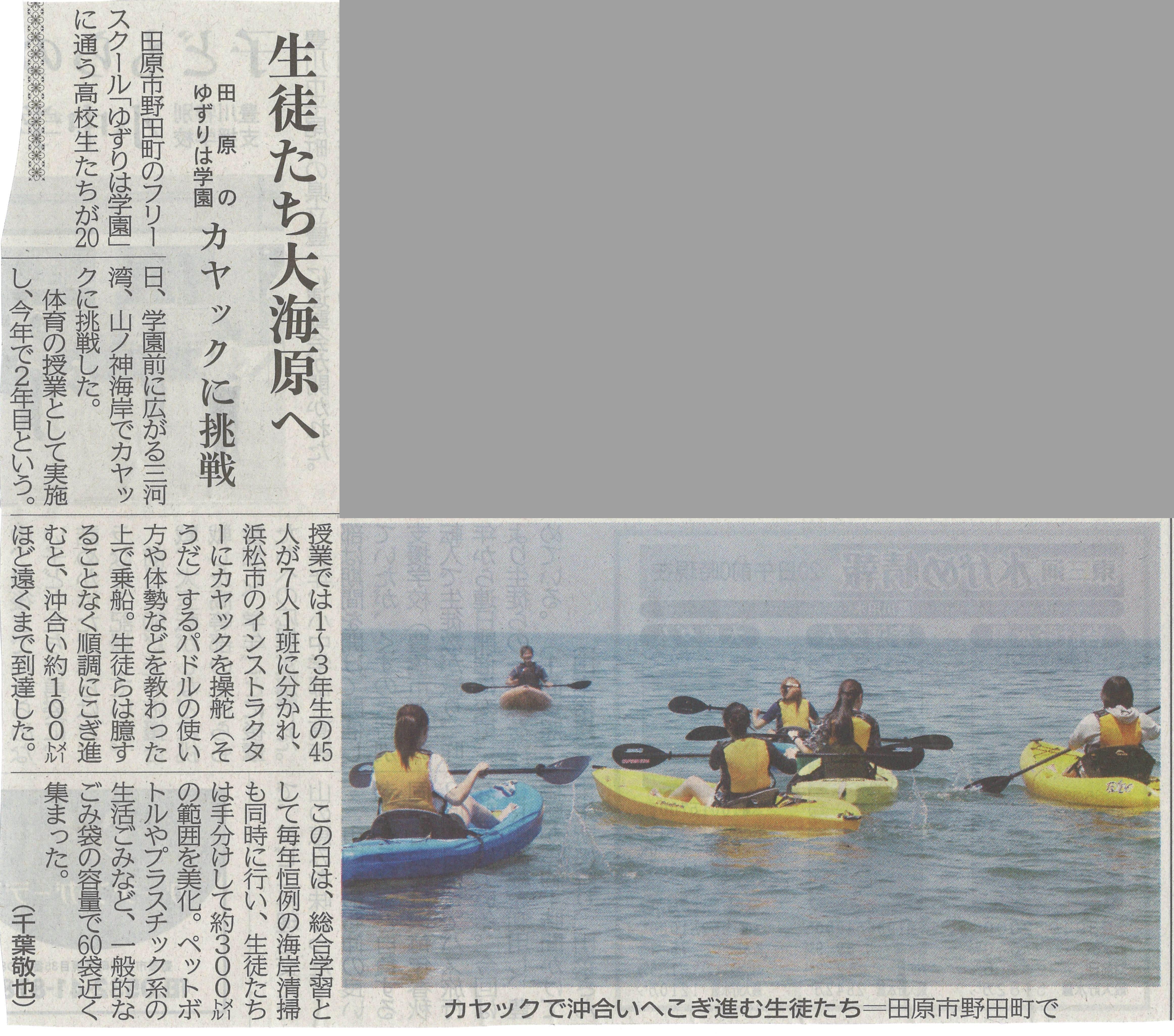 048_東愛知新聞掲載「生徒たち大海原へ」