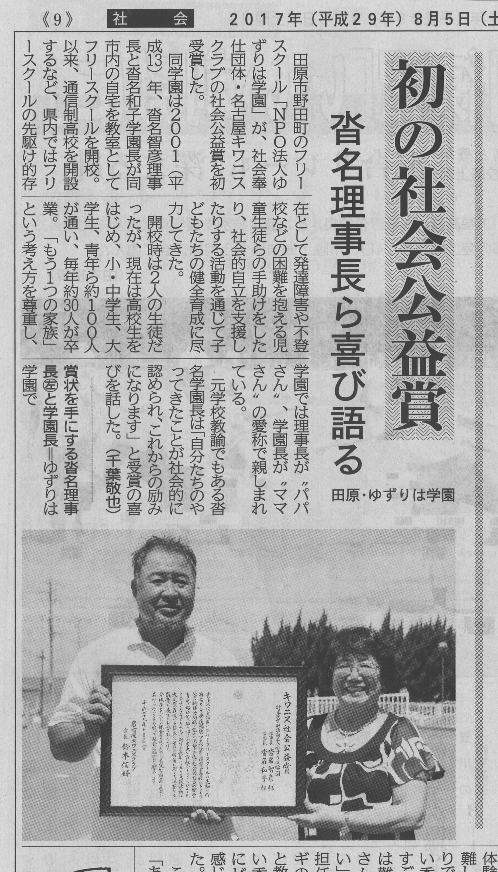 051_東愛知新聞掲載「初の社会公益賞」