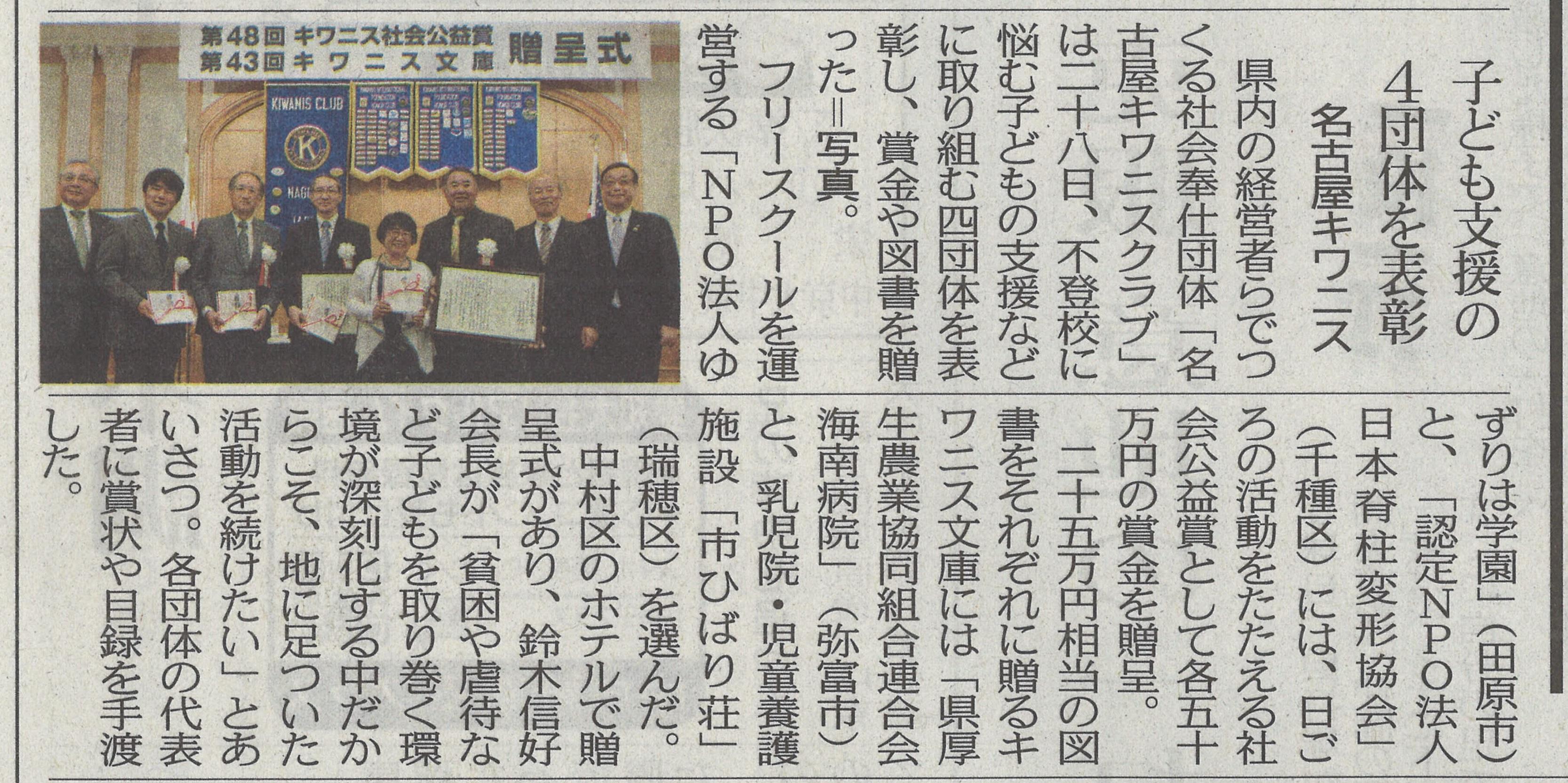 050_中日新聞掲載「子ども支援の4団体を表彰ー名古屋キワニス」