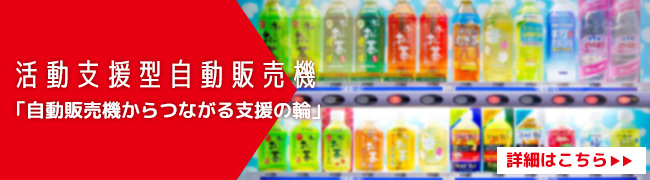 活動支援型自動販売機