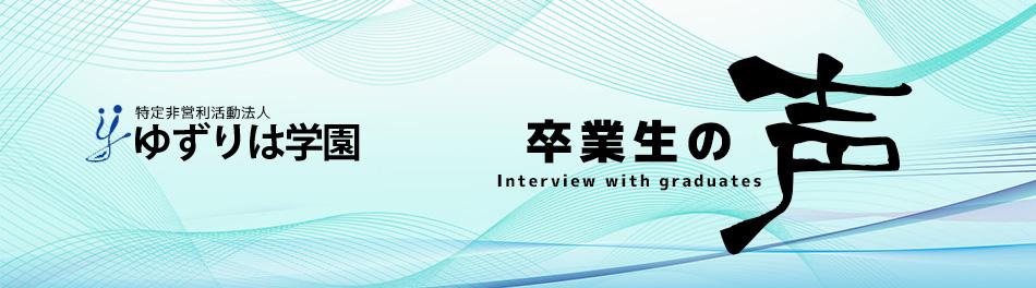ゆずりは学園 卒業生インタビュー