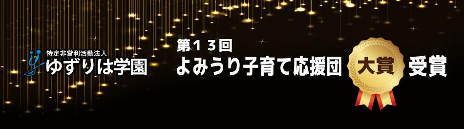 第13回よみうり子育て応援団大賞を受賞