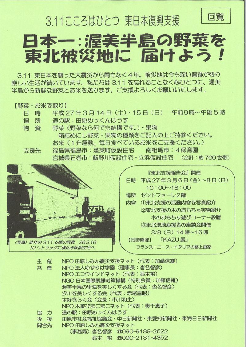 東日本復興支援(回覧)