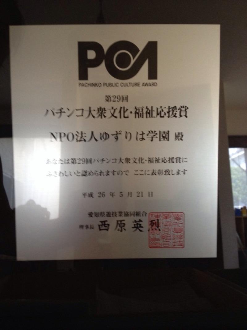 第29回パチンコ大衆文化・福祉応援賞①