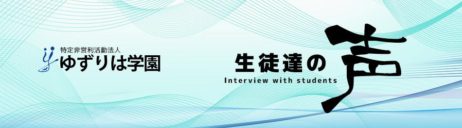 ゆずりは学園 生徒達のインタビュー